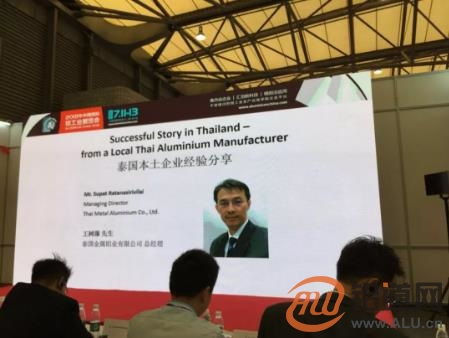 新时代新机会 :2018中国国际铝工业展览会・泰国主宾国活动