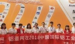 铝道网亮相2018中国国际铝工业展