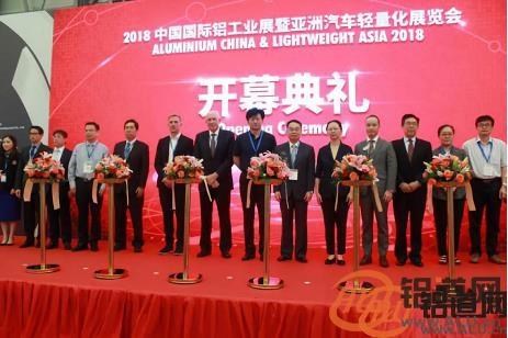一览强势阵容!直击2018中国国际铝工业展第 一 天