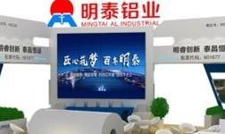 明泰携新品重磅亮相2018年中国国际铝工业展