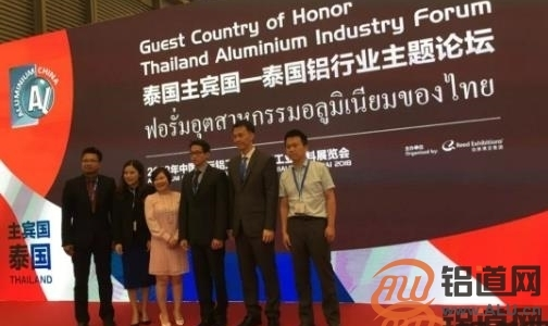 泰国主宾国首次走进中国国际铝工业展览会