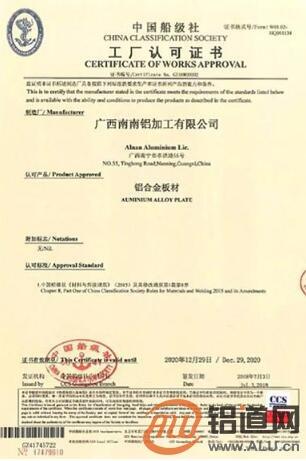 CCS完成国内首 家制造5059牌号铝合金板材认证