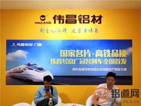华昌铝业:以实力引领多元发展 以颜值征服广大人心