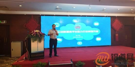 2018(第十六届)中国轻金属技术信息 国际交流会圆满召开
