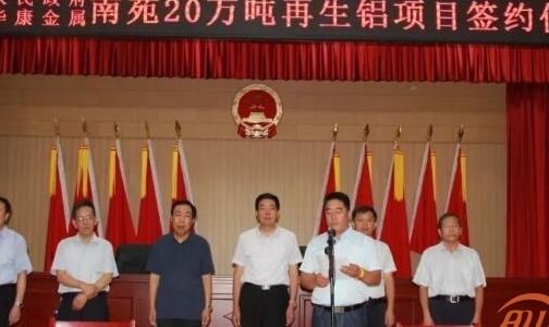南苑铝业(山西)20万吨高科技再生铝合金锭项目签约仪式