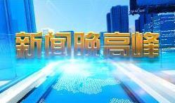 【新闻晚高峰】铝道网8月15日铝行业大事盘点