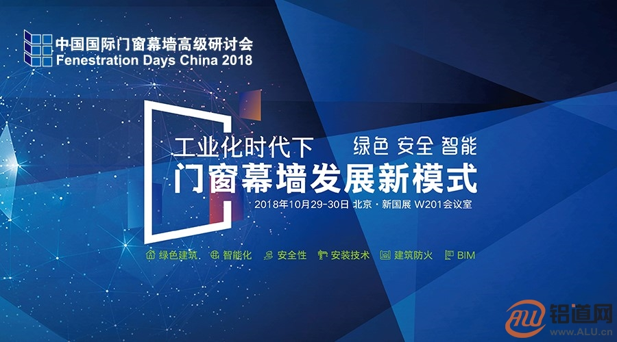 绿色 安全 智能—— 2018FDC中国国际门窗幕墙高级研讨会邀您参与!