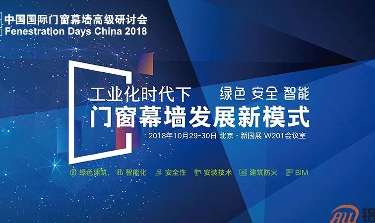 绿色 安全 智能―― 2018FDC中国国际门窗幕墙高级研讨会邀您参与!