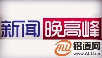 【新闻晚高峰】铝道网8月21日铝行业大事盘点