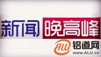 铝道网一周铝业要闻精编(8月20日―8月24日)盘点