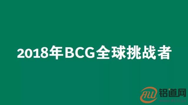 """2018年BCG""""全球挑战者""""百强榜,25家中国企业上榜"""