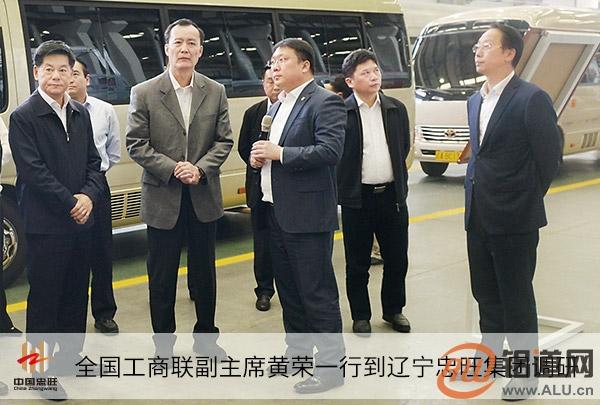 全国工商联副主席黄荣一行到辽宁忠旺集团调研