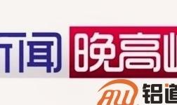 【新闻晚高峰】铝道网8月27日铝行业大事盘点