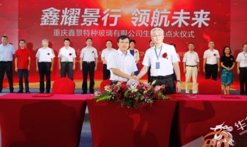 国产高铝硅玻璃在重庆正式量产 打破欧美技术垄断