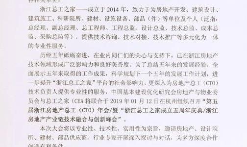 2019第五届浙江房地产总工(CTO)年会邀请函