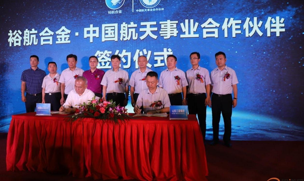 """裕航品质 航天精神 山东裕航合金成为""""中国航天事业合作伙伴"""""""