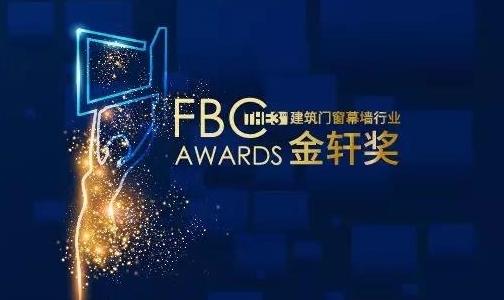 第三届建筑门窗幕墙行业金轩奖获奖名单公布!