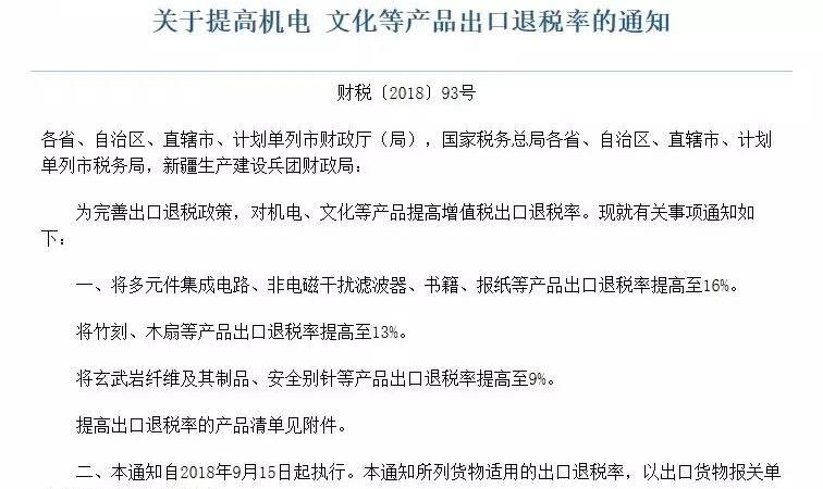 重磅!国家大幅提高397类商品出口退税率,zui高至16%!外贸企业获雪中送炭!(附完整清单)