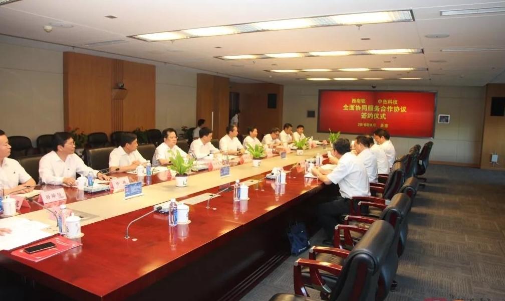 中色科技与西南铝业签订全面协同服务合作协议