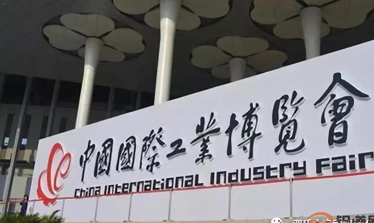 9月中国国际工业博览会-邓氏精密机械&丰金锐刀具与您相约