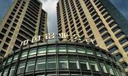 中铝国贸决策中心转移到上海