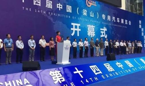 明航汽车亮相第十四届中国专用汽车展览会  智能化产品引关注
