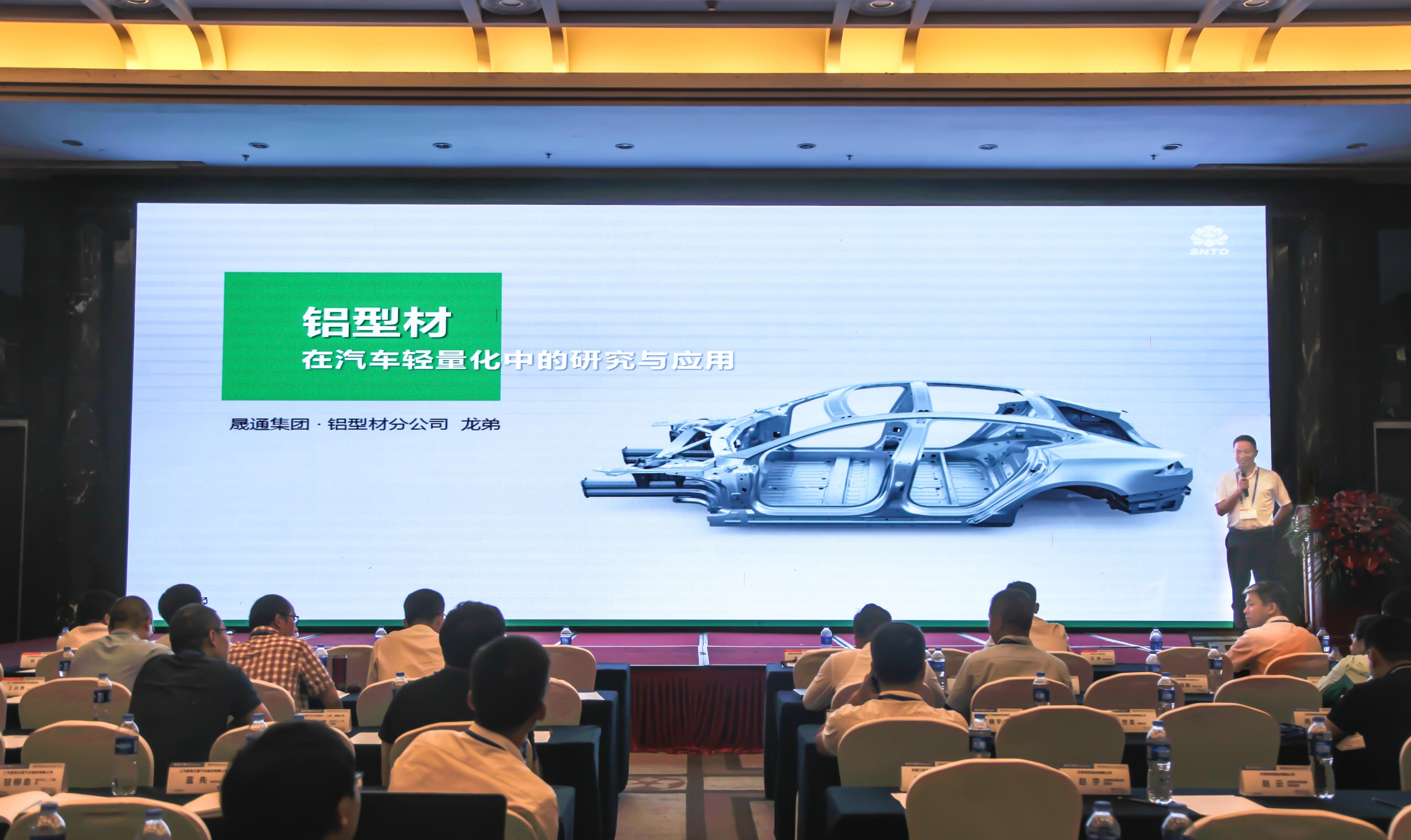 轻量化转型正当其时 晟通型材在2018汽车轻量化论坛分享创新实践