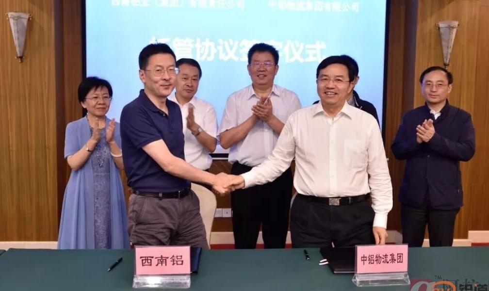 重庆西南铝运输公司由中铝物流集团托管