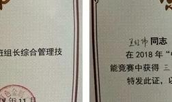 """山西铝业公司两名班组长获""""中铜杯""""全国有色金属行业综合管理技能竞赛三等奖"""
