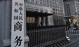 商务部关于中美贸易磋商公告
