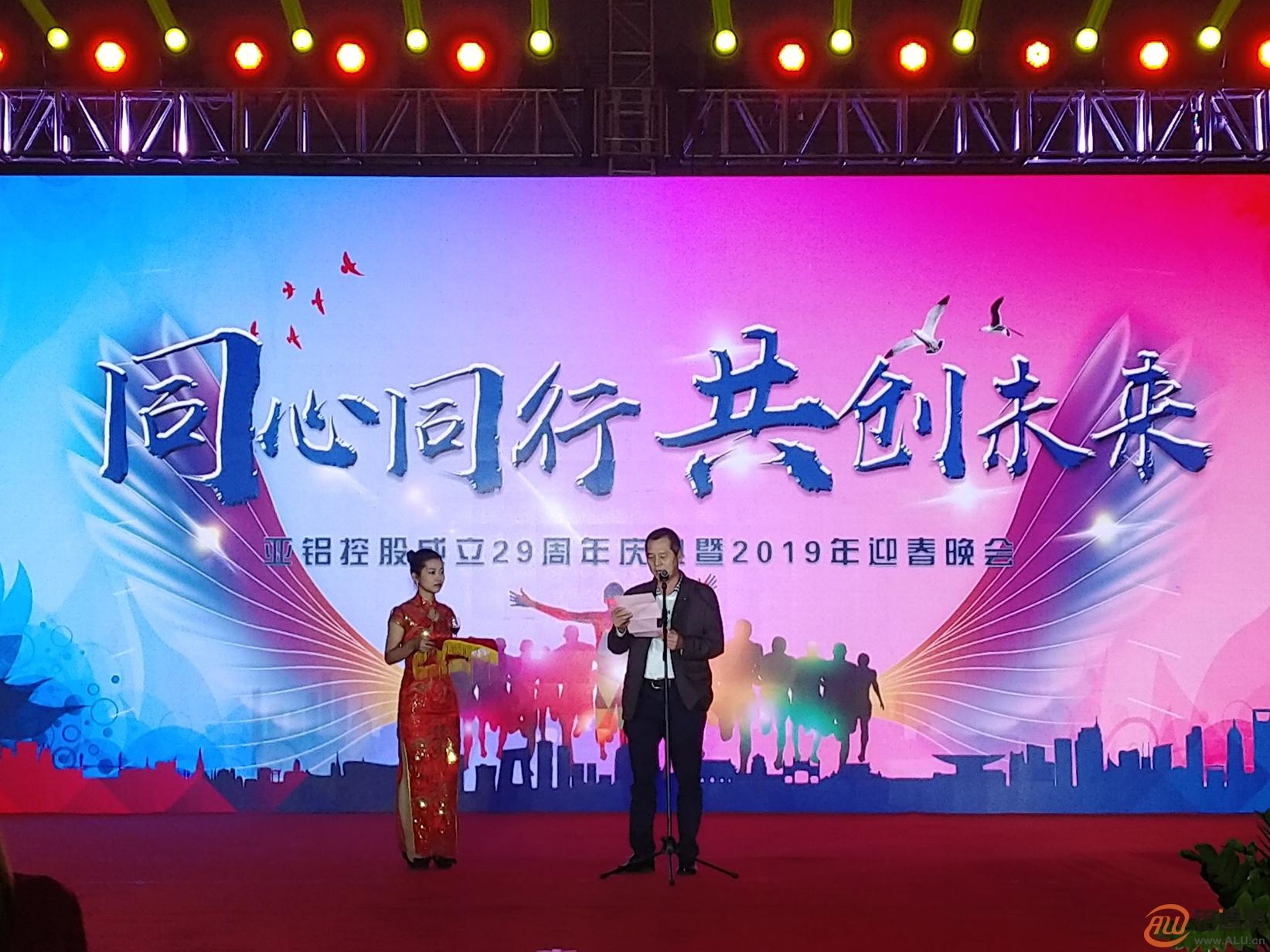 同心同行・共创未来|AAG亚铝迎来29周年庆典