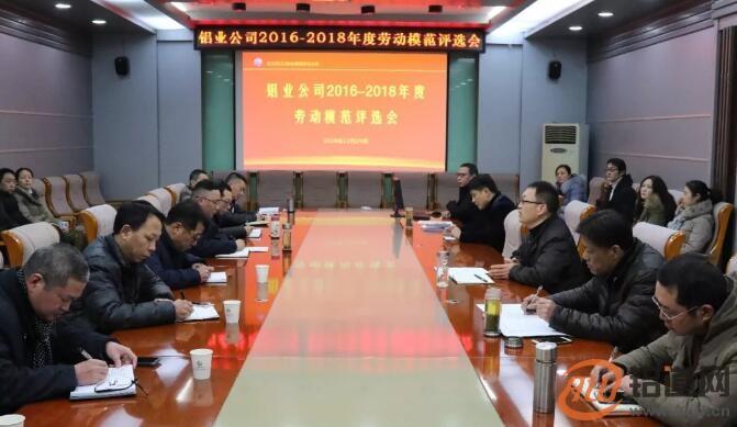 铝业公司2016-2018年度劳动模范评选会召开