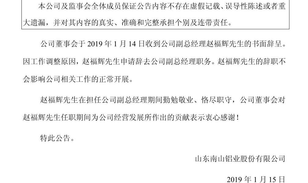 南山铝业副总经理赵福辉辞职 年薪为37.04万元