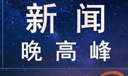 【新闻晚高峰】铝道网1月15日铝行业大事盘点
