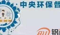 """中央环保督察 禁止""""一刀切"""" 不是""""一阵风"""""""