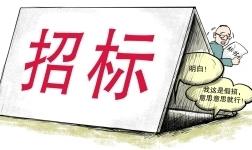 中国新兴建筑工程五公司钢模板、铝模板招标公告