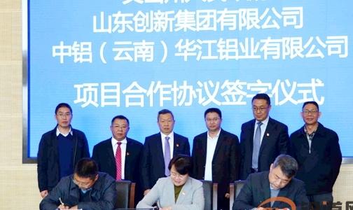 文山州政府与山东创新集团、中铝(云南)华江铝业项目合作签约