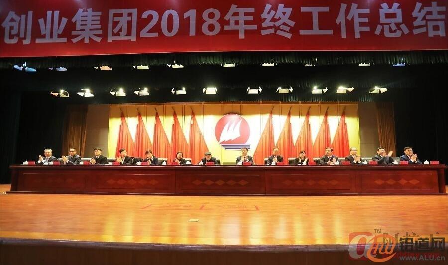 魏桥创业集团召开2018年工作总结表彰大会