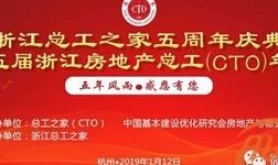 2019第五届浙江房地产总工(CTO)年会新闻报道―年会论坛篇