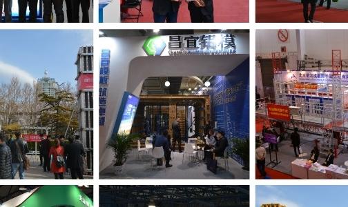 模架行业变革在即 北京模板脚手架展三月即将举办
