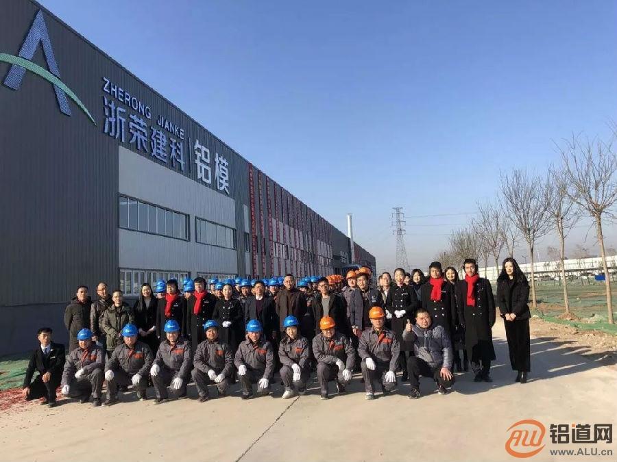 浙荣建科铝模生产车间顺利投产