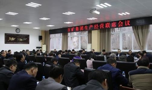 百矿集团公司召开生产经营联席会议