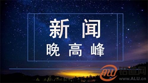 【新闻晚高峰】铝道网1月24日铝行业大事盘点