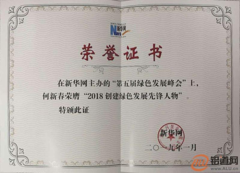 """中国恩菲荣膺""""中国zui具影响力绿色企业品牌"""""""