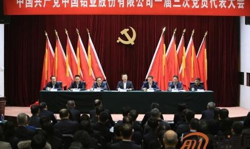 中国铝业召开一届三次党员代表大会