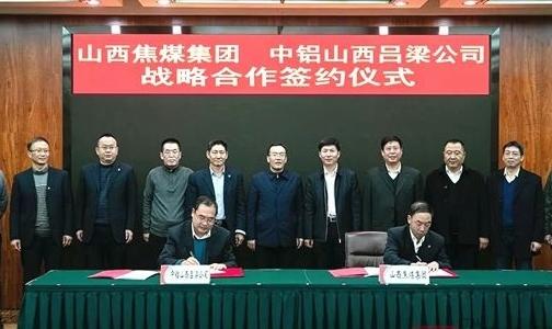 山西焦煤与中铝山西吕梁矿业公司签订合作意向书
