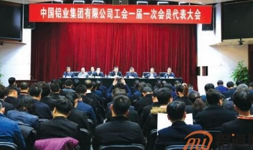 中铝集团工会一届一次会员代表大会召开