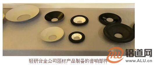 郑州轻研合金公司特种镁合金音响振膜材料助力声学产业培育创新优势
