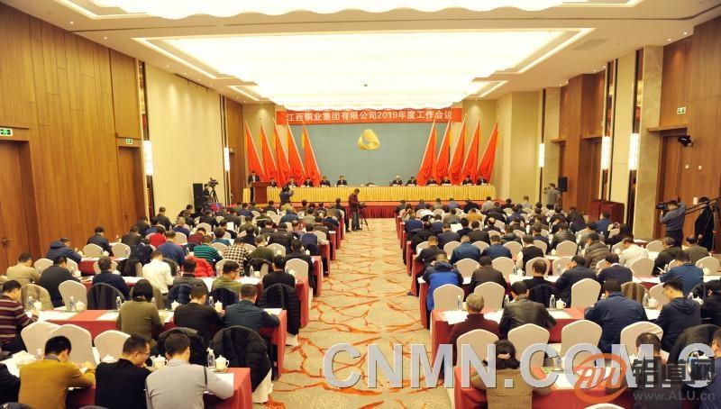 江铜2019年度工作会议在南昌召开