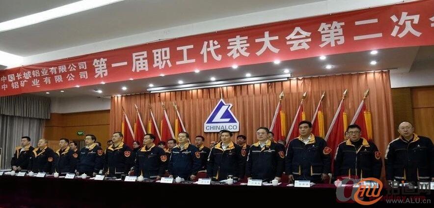 中国长城铝业、中铝矿业有限公司 第 一届职工代表大会第二次会议隆重召开